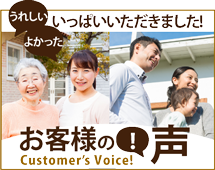 名古屋市南区、緑区、東海市、大府市やその周辺のエリア、その他地域のお客様の声
