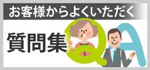名古屋市南区、緑区、東海市、大府市やその周辺のエリア、その他地域のお客様からよくいただく質問集