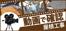 名古屋市南区、緑区、東海市、大府市やその周辺のエリア、その他地域の屋根工事を動画で確認