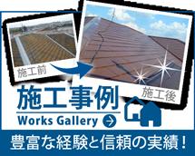 名古屋市南区、緑区、東海市、大府市やその周辺のエリア、その他地域の施工事例