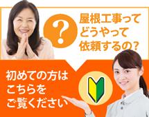 名古屋市南区、緑区、東海市、大府市やその周辺にお住まいの方で屋根工事がはじめての方へ