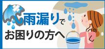名古屋市南区、緑区、東海市、大府市やその周辺エリアで雨漏りでお困りの方へ
