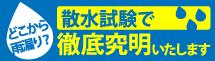 名古屋市南区、緑区、東海市、大府市やその周辺エリアの雨漏り対策、散水試験もお任せください