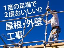 街の屋根やさん名古屋南店では足場の有効活用をお勧めします