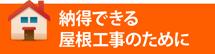 名古屋市南区、緑区、東海市、大府市やその周辺エリアで納得できる屋根工事のために