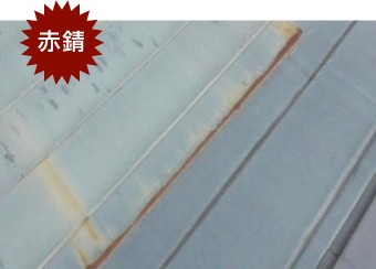 ガルバリウム鋼板の赤錆