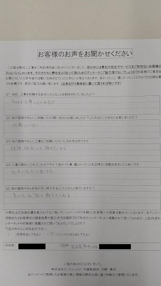 松原邸(アンケート後)