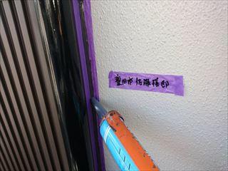 外壁塗装途中経過写真