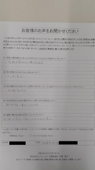 松原邸(アンケート前)