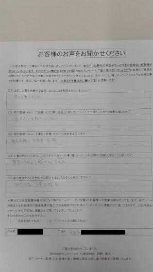 小塚邸(アンケート後)