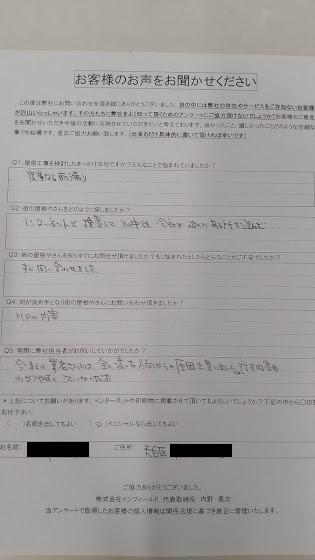 田中邸(アンケート前)