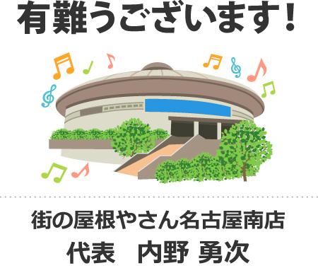 名古屋市南区日本ガイシホール