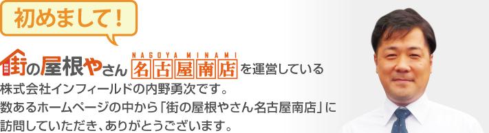 街の屋根やさん名古屋南店はは安心の瑕疵保険登録事業者です