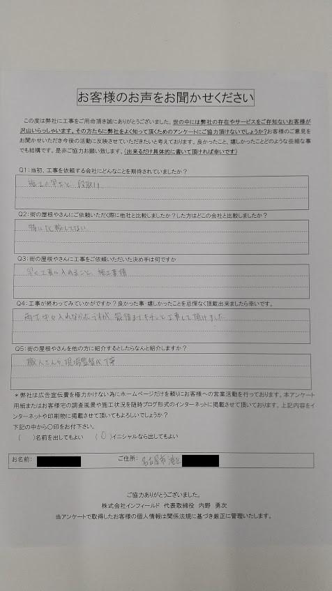 須藤邸(施工後)