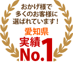 名古屋市南区、緑区、東海市、大府市やその周辺エリア、おかげさまで多くのお客様に選ばれています!