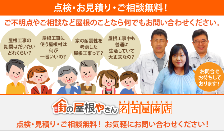 屋根工事・リフォームの点検、お見積りなら名古屋南店にお問合せ下さい!