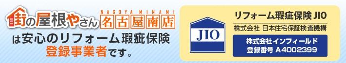 街の屋根やさん名古屋南店は安心の瑕疵保険登録事業者です