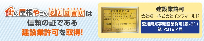街の屋根やさん名古屋南店は建設業許可取得業者です