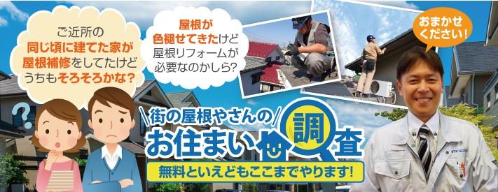 屋根の無料点検は街の屋根やさん名古屋南店へ