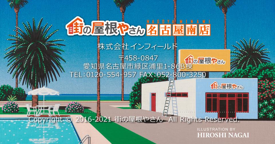 街の屋根やさん名古屋南店