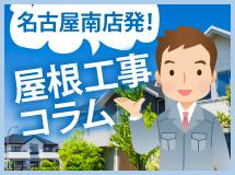 名古屋市南区、緑区、東海市、大府市やその周辺エリアの屋根工事コラム