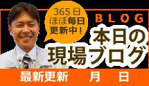 名古屋市南区、緑区、東海市、大府市やその周辺エリア、その他地域のブログ