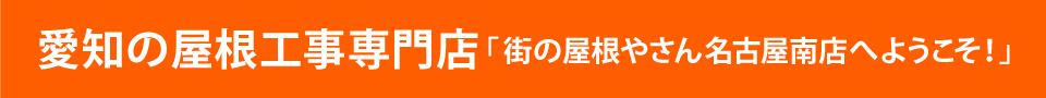 街の屋根やさん名古屋南店へようこそ!