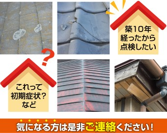 築10年経ち屋根のひび割れ・サビなど気になる方ほ是非ご連絡ください!