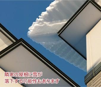 隣家の屋根に雪が落下する可能性もあります