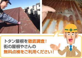 トタン屋根を徹底調査!街の屋根やさんの無料点検をご利用ください!
